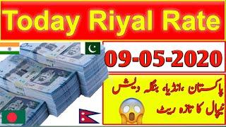 Saudi riyal rate in Pakistan India Bangladesh Nepal, Saudi riyal rate today, 9 May 2020,