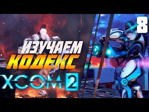 XCOM 2 Стрим №8  Изучаем кодекс