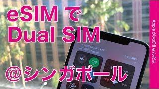 初Dual SIMをiPhone XS Maxで@シンガポール・eSIMと日本の回線が同時にスタンバイ!
