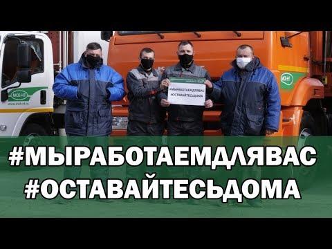 Региональный оператор «МСК-НТ» подключился к всемирному флешмобу #Мыработаемдлявас