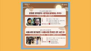 추석 연휴 온오프라인으로 즐기는 문화생활