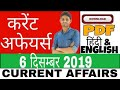 CURRENT AFFAIRS | 6 DEC | QUIZ RESULT | DOWNLOAD PDF IN HINDI AND ENGLISH BOTH