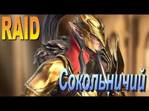 RAID shadow legends Сокольничий | Royal Huntsman (Гайд/Обзор героя)