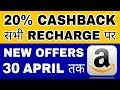 GET FLAT 20% Cashback ALL New Amazon Cashback Offers DETAILS | On Tapzo, Niki, Haptik AND More.