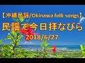 【沖縄民謡】民謡で今日拝なびら 2018年6月27日放送分 〜Okinawan music radio program