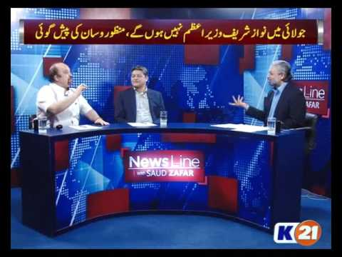 NewsLine with Saud Zafar - Post Panama Case verdict, COAS assures full support to SCP on JIT