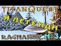 TITAN QUEST: RAGNARÖK►Я ЛЕГЕНДА!!!►СХОДКА►СТРИМ №3