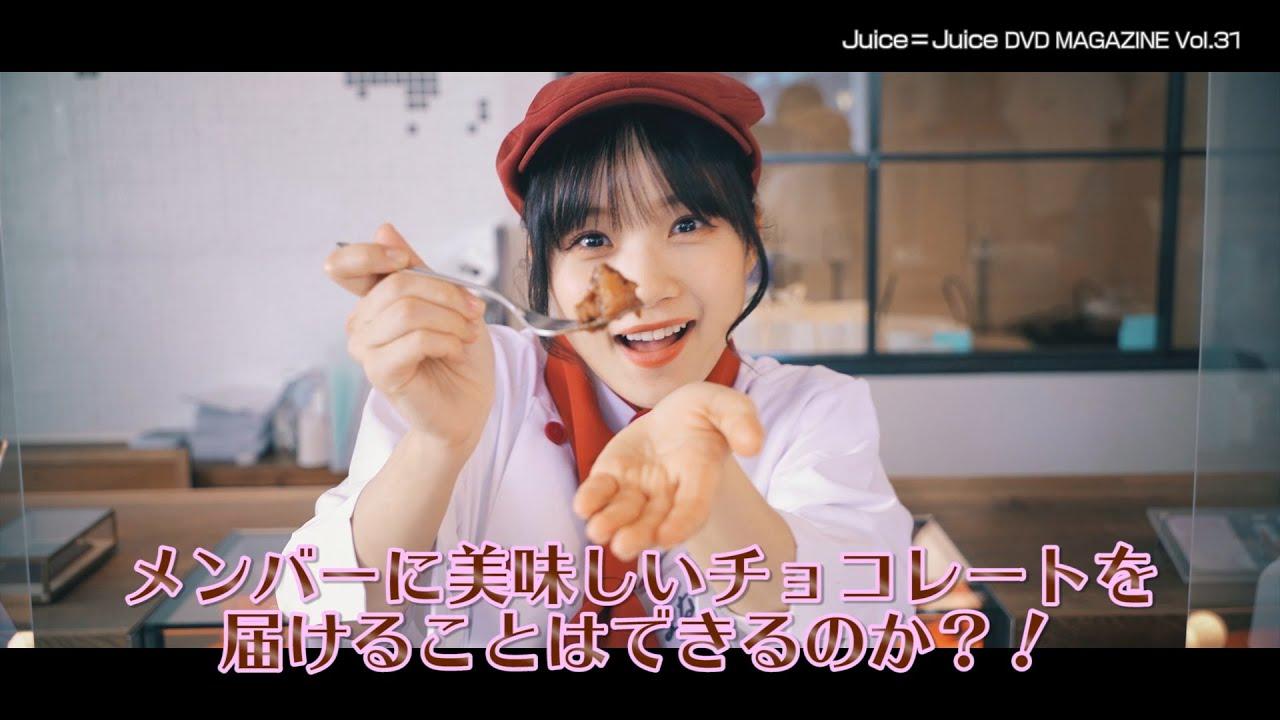 Juice=Juice DVD MAGAZINE Vol.31 CM