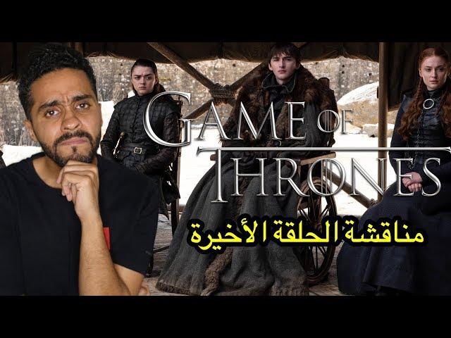 مناقشة الحلقة الأخيرة من مسلسل جيم اوف ثرونز Game of Thrones S08E06