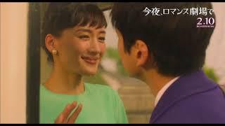 映画監督志望の健司(坂口健太郎)は、映画館「ロマンス劇場」に通い詰...