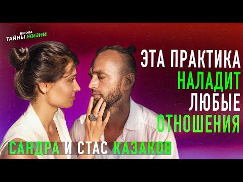 ЭТА ПРАКТИКА НАЛАДИТ ЛЮБЫЕ ОТНОШЕНИЯ - Станислав Казаков и Сандра