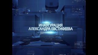 Инаугурация Александра Евстифеева - ТВ-версия