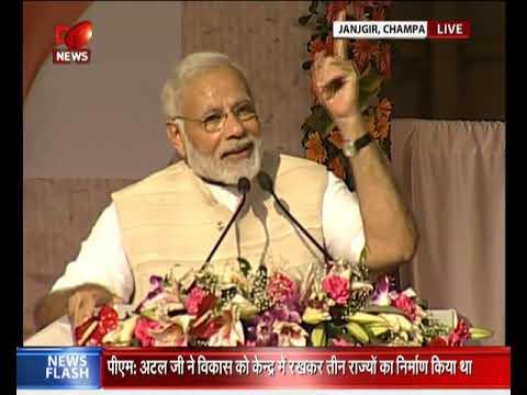छत्तीसगढ़ के जांजगीर चाम्पा में प्रधानमंत्री नरेंद्र मोदी का संबोधन