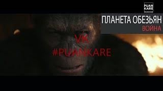 Планета обезьян: Война — трейлер (2017) под музыку гр.PUANKARE #ПланетаОбезьян #PUANKARE