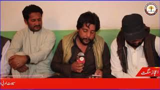 Ijaz Sangat  Brahvi Poetry Sakhawat Adbi Karawan Balochistan