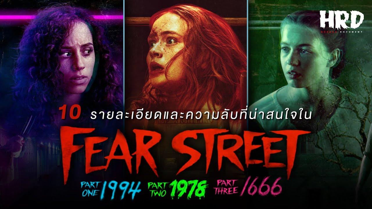เจาะลึกรายละเอียดและความลับที่น่าสนใจใน Fear Street | ถนนอาถรรพ์