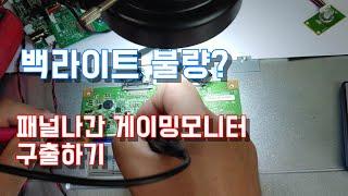 크로스오버 32인치 모니터 AD보드에 패널보드(T-co…