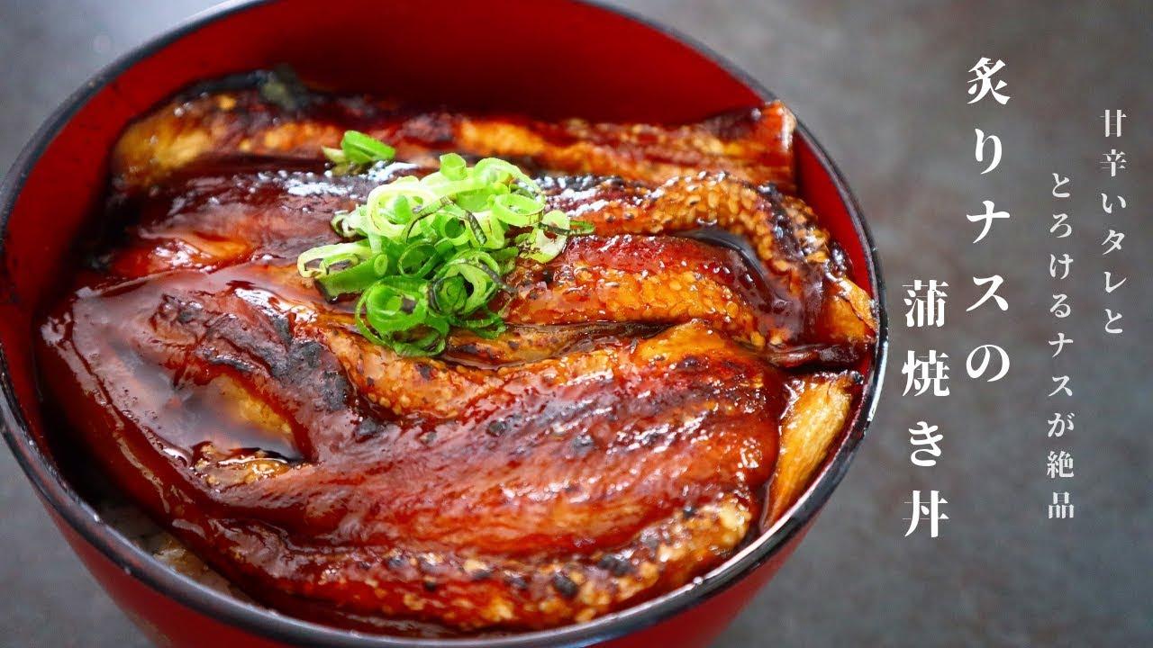 まるで鰻丼!]簡単で超絶品!炙りなすの蒲焼き丼の作り方 - YouTube