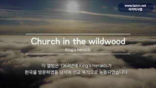 [마지막사명 영상과 음악] - Church in the wildwood
