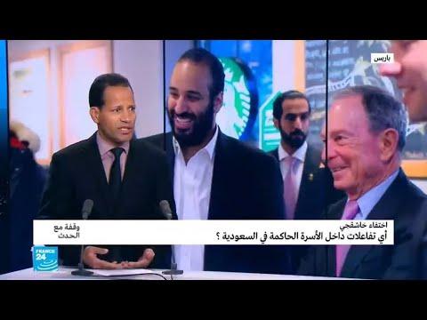 اختفاء خاشقجي.. أي تفاعلات داخل الأسرة الحاكمة في السعودية؟  - 11:55-2018 / 10 / 19