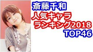 【斎藤千和】ちわさんの演じた人気キャラランキング2018TOP46 斎藤千和 検索動画 32