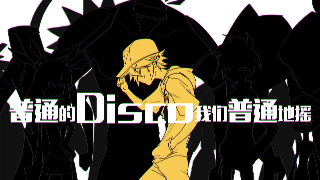 【凹凸世界手书】普通DISCO【全员向】【高清1080p】【bilibili搬运】