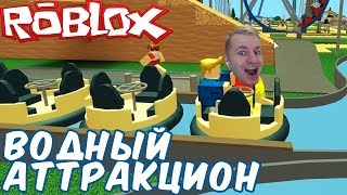 No. 987: AQUEOUS ATTRACTION WITHIN ATTRACTION in ROBLOKS-Roblox-Theme Park Tycoon 2