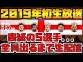 【ガチャ生放送】表紙の5選手でるまでガチャ終われません!!