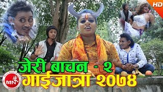 New Comedy Gaijatra 2074 | Jerry Bachan -2 | Babita Baniya Jerry