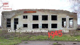 Село Петровское развалины 1965 года по заброшенным местам Тамбовской области