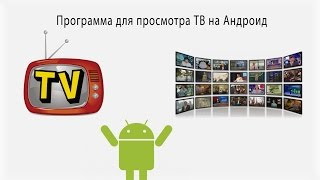 программа на телефон для просмотра видео в интернете