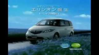 2004 Honda Elysion CM