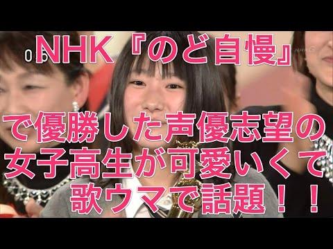 NHK『のど自慢』で優勝した声優志望の女子高生が可愛いくて、歌ウマで話題!!【伊丹美保子】