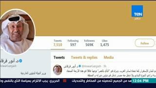 موجز TeN - قرقاش حزب الله اللبناني يمنع تطبيق سياسة النأي بالنفس في لبنان
