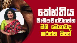 කේන්තිය මැඩපවත්වගන්න ඔබ මොනවද කරන්න ඕනේ   Piyum Vila   21 - 07 - 2021   SiyathaTV Thumbnail