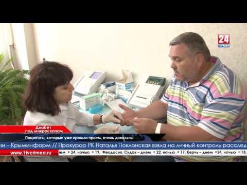 Московские специалисты помогают крымским диабетикам
