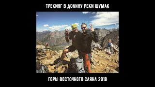 Трекинг в долину реки Шумак 2019
