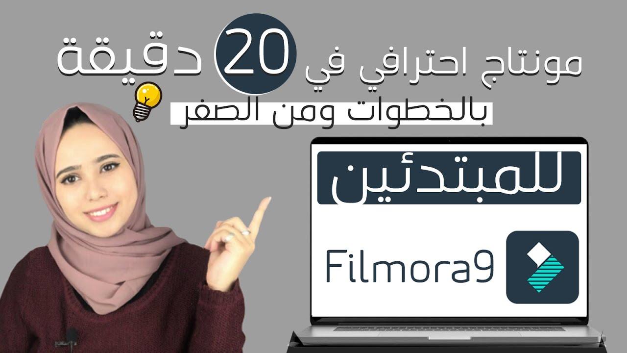 طريقة مونتاج فيديو احترافي للمبتدئين| Filmora9