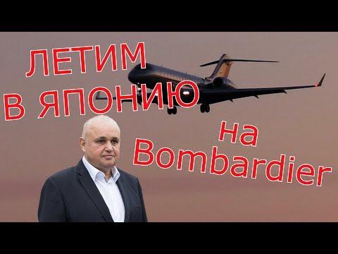 Bombardier для Цивилёва