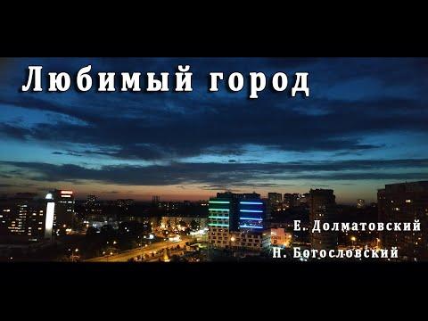 «Любимый город». Новая трактовка песни