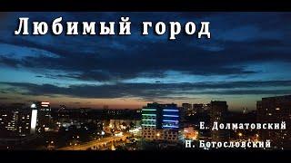 Любимый город Новая трактовка песни
