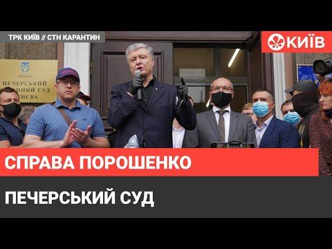 Телеканал Київ: Порошенко прийшов до суду : обирають запобіжний захід