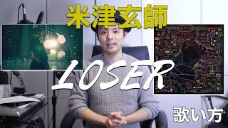 『歌い方シリーズ』米津玄師/LOSER 歌い方