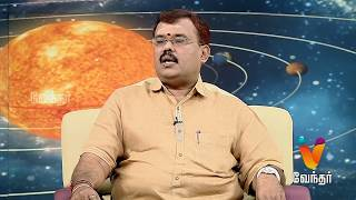 Jothida Neram | ஜோதிட நேரம் | Shelvi Astrologer [Epi-154] (16/12/2017)