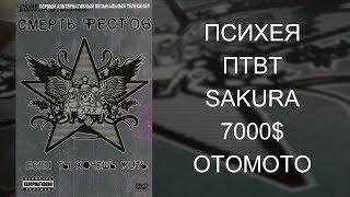 Психея   ПТВП   Sakura   7000$   OTOMOTO – Смерть Фест '06: Если Ты Хочешь Жить...