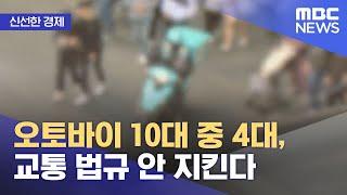 [신선한 경제] 오토바이 10대 중 4대, 교통 법규 …