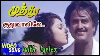 Muthu Movie Songs | Kuluvalilae Video Song with Lyrics | Rajinikanth | Meena | A R Rahman