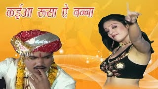 Rajasthani Vivah Geet !! काइयाँ रूसो ऐ बन्ना !! DJ Rimix Song !!  Banna Banni Geet 2017