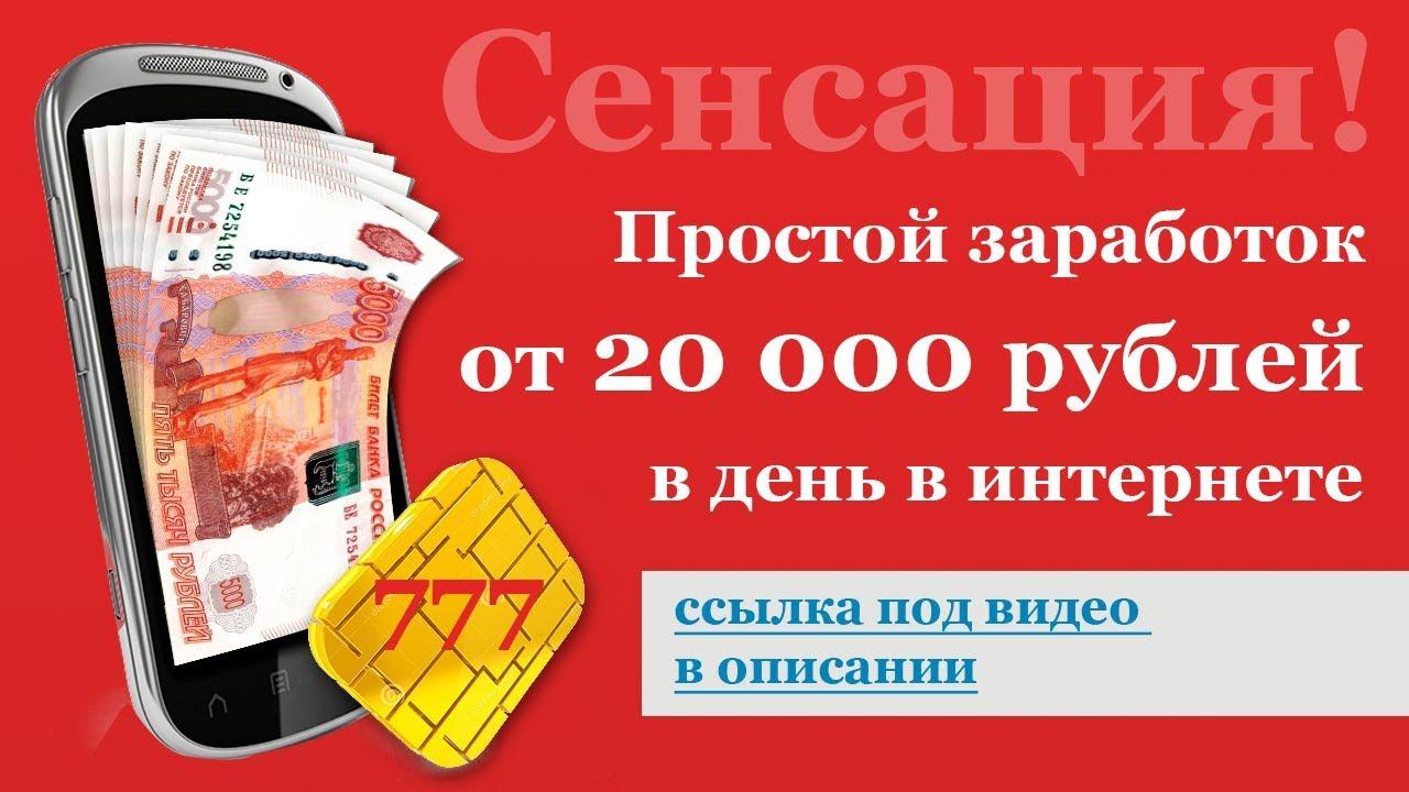Сенсация! Простой заработок от 20 000 рублей в день в интернете