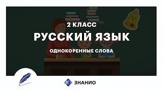 Русский язык | 2 класс | Однокоренные слова | Урок 5 | Знанио